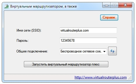 Скачать Virtual Router Plus
